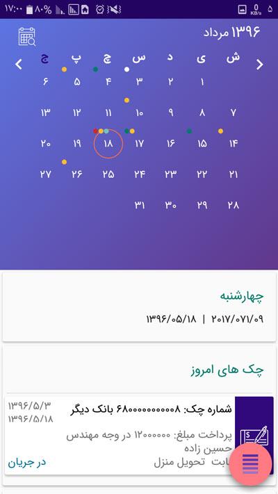 تقویم کاری -حسابداری موج - اندروید