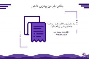 حسابداری اندروید ثبت فاکتور رایگان حسابداری شخصی