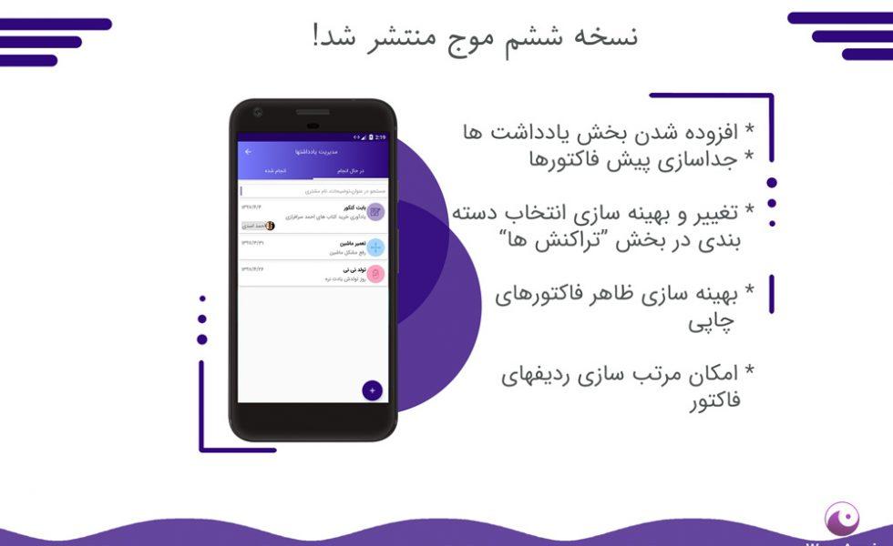 ثبت فاکتور در موبایل
