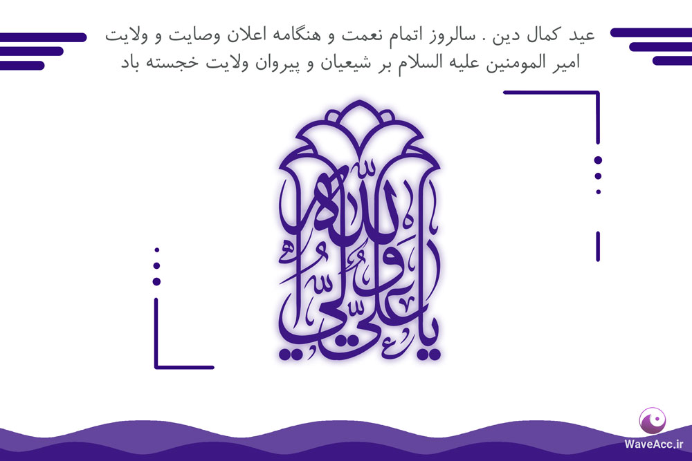 ۲۰٪ تخفیف ویژه عید غدیر خم برای اشتراک ۶ ماهه حسابداری موج