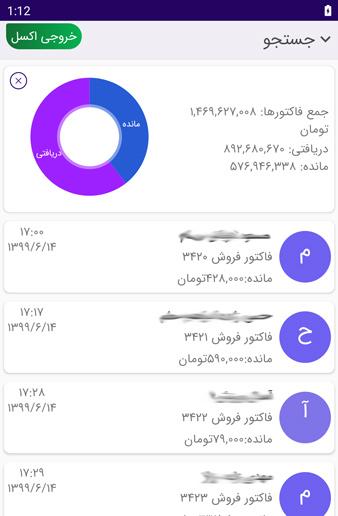 تصویری از جستجو فاکتورها در حسابدرای موج نسخه اندروید