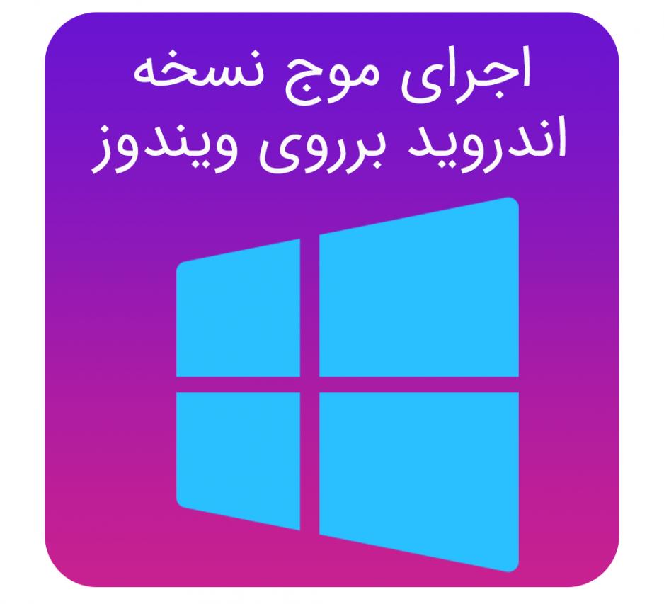 آموزش اجرای نسخه اندروید موج برروی ویندوز