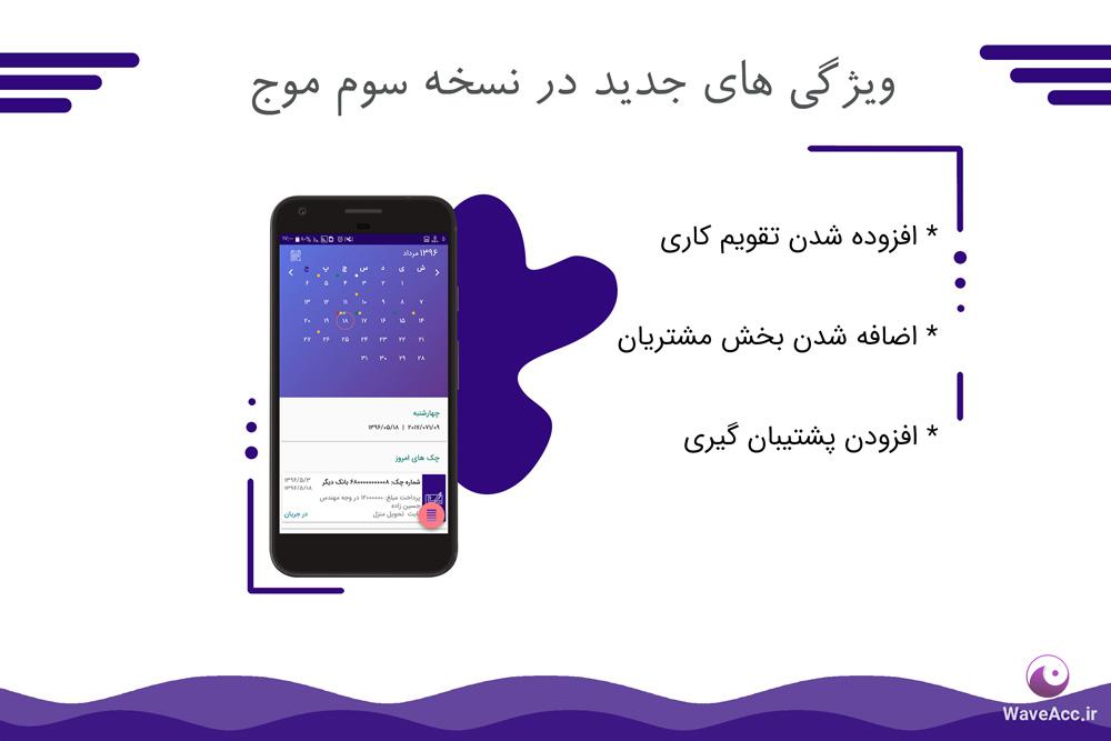 حسابداری موبایل اندروید رایگان
