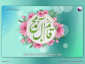 میلاد امام زمان (عج)مبارک باد