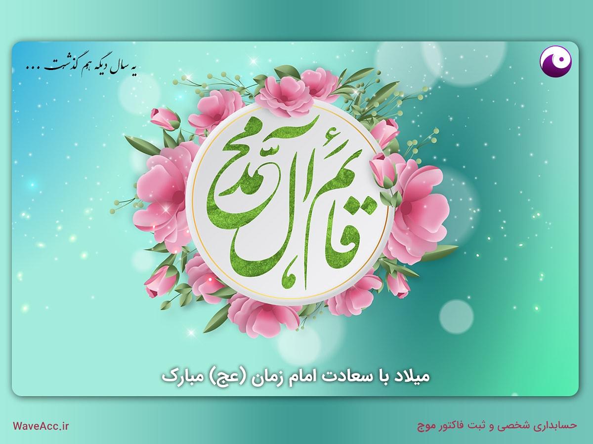 میلاد با سعادت امام زمان عجّل الله تعالی فرجه الشریف را تبریک می گوییم